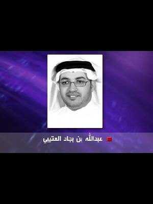 عبد الله بن بجاد العتيبي