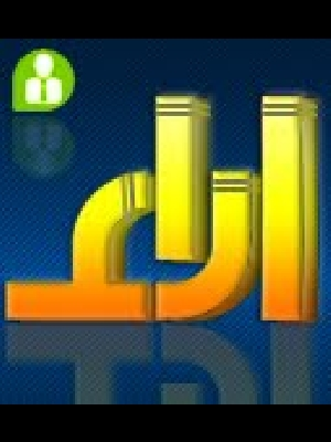 عبيد أحمد طرموم
